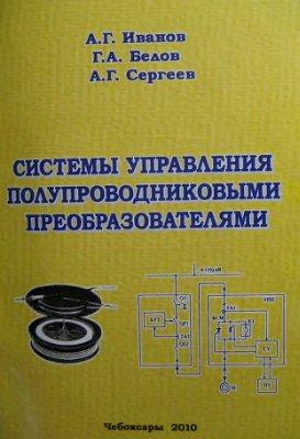 Иванов А.Г. и др. Системы управления полупроводниковыми преобразователями
