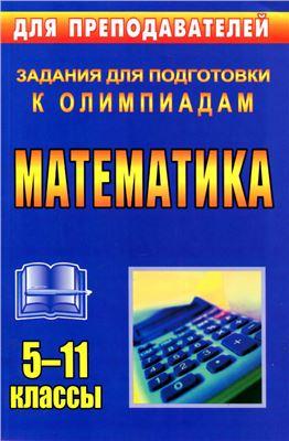 Безрукова О.Л. (сост.). Олимпиадные задания по математике. 5-11 классы