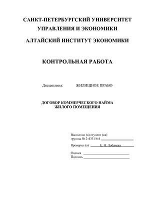 Договор коммерческого найма жилого помещения