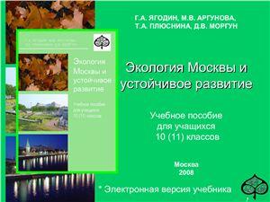 Экология Москвы и устойчивое развитие