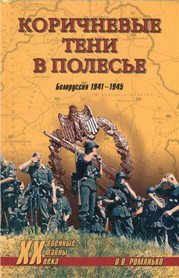 Романько О.В. Коричневые тени в Полесье. Белоруссия 1941-1945
