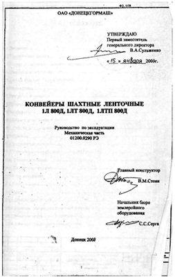 Паспорт для скребкового конвейера схема присоединения системы отопления с элеватором