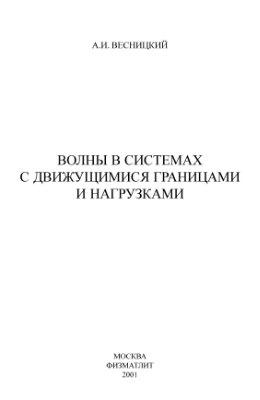 Весницкий А.И. Волны в системах с движущимися границами и нагрузками (ФМЛ, 2001)