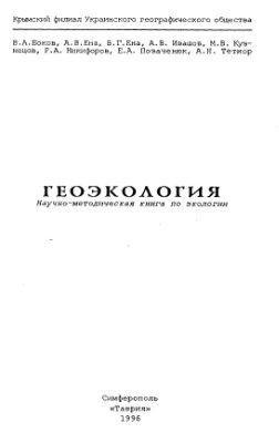 Боков В.А. Геоэкология. Научно-методическая книга по экологии