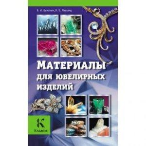 Куманин В.И., Лившиц В.Б. Материалы для ювелирных изделий