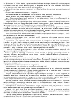 Шпаргалка з Корпоративного права України