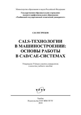 Пестрецов С.И. CALS-технологии в машиностроении: основы работы в CAD/CAE-системах