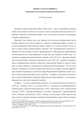 Михайловский А.В. Борьба за Карла Шмитта. К рецепции и актуальности понятия политического