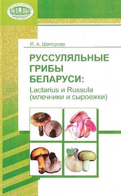 Шапорова Я.А. Руссуляльные грибы Беларуси: Lactarius и Russula (млечники и сыроежки)