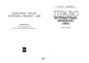 Дейвис Г. Право внутреннего рынка Европейского Союза