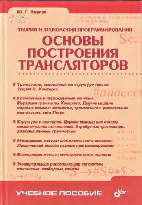Карпов Ю.Г. Основы построения трансляторов