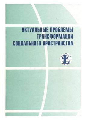 Васильев С.А. (ред.) Актуальные проблемы трансформации социального пространства