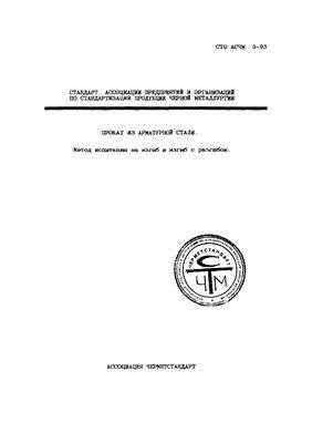 СТО АСЧМ 3-93 Прокат из арматурной стали. Метод испытания на изгиб и изгиб с разгибом