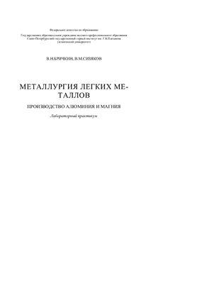 Бричкин В.Н., Сизяков В.М. Металлургия легких металлов. Производство алюминия и магния: Лабораторный практикум