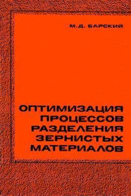 Барский М.Д. Оптимизация процессов разделения зернистых материалов