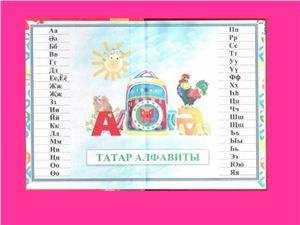 Презентация - Татар алфавиты
