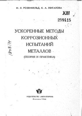 Розенфельд И.Л. Жигалова К.А Ускоренные методы коррозионных испытаний металлов