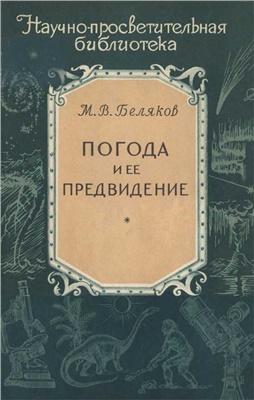 Беляков М.В. Погода и ее предвидение