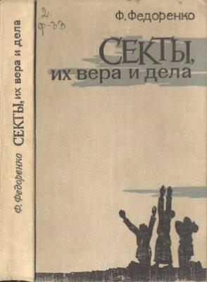 Федоренко Ф.И. Секты, их вера и дела