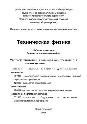 Ганзбург Л.Б., Кульчицкий А.А., Одинцова Л.В. (сост.) Техническая физика: Рабочая программа, задание на контрольную работу
