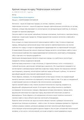 Краткие лекции по курсу Нефтегазовая литология. Лекция 1