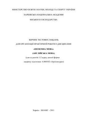 Александрович С.В. Збірник тестових завдань для організації практичної роботи з дисципліни Іноземна мова (англійська мова)