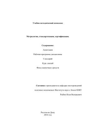 Рыбин И.В. Метрология, стандартизация, сертификация