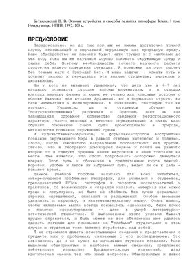 Бутвиловский В.В. Основы устройства и развития литосферы Земли
