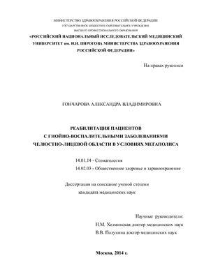 Гончарова А.В. Реабилитация пациентов с гнойно-воспалительными заболеваниями челюстно-лицевой области в условиях мегаполиса