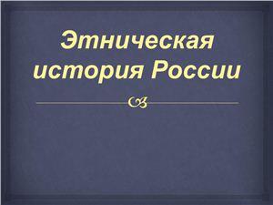 Презентация - Этническая история России