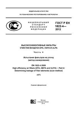 ГОСТ Р ЕН 1822-4-2012 Высокоэффективные фильтры очистки воздуха ЕРА, HEPA и ULPA. Часть 4. Испытания фильтров на утечку (метод сканирования)