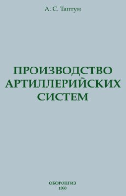 Таптун А.С. Производство артиллерийских систем. Механическая обработка орудийных стволов