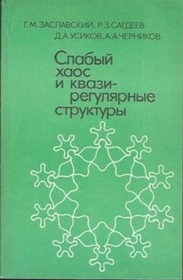 Заславский Г.М. и др. Слабый хаос и квазирегулярные структуры