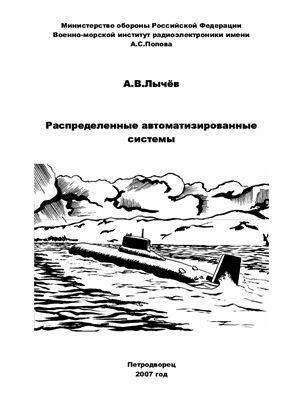 Лычев А.В. Распределенные автоматизированные системы