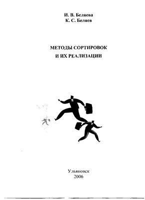 Беляева И.В., Беляев К.С. Методы сортировок и их реализации