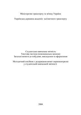 Коновалов Є.В., Козар Л.М. Студентська навчальна звітність. Текстова частина (пояснювальна записка). Загальні вимоги до побудови, викладення та оформлення (укр. яз)