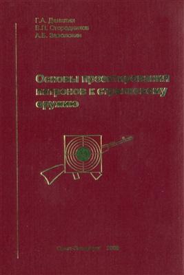 Данилин Г.А., Огородников В.П., Заволокин А.Б. Основы проектирования патронов к стрелковому оружию