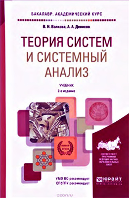 Волкова В.Н., Денисов А.А. Теория систем и системный анализ