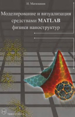 Матюшкин И.В. Моделирование и визуализация средствами MATLAB физики наноструктур