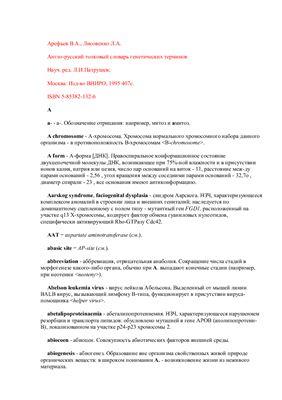 Арефьев В.А., Лисовенко Л.А. Англо-русский толковый словарь генетических терминов