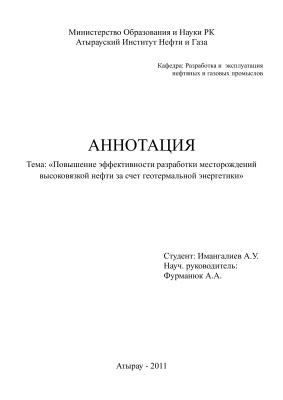 Имангалиев Айдос Утегалиевич, Повышение эффективности тепловой обработки ПЗС для месторождений высоковязкой нефти за счет геотермальной энергетики