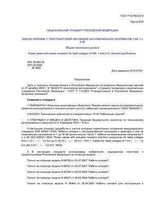 ГОСТ Р 53769-2010 Кабели силовые с пластмассовой изоляцией на номинальное напряжение 0,66; 1 и 3 кВ. Общие технические условия
