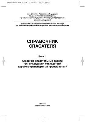 Справочник спасателя. Книга 11. Аварийноспасательные работы при ликвидации последствий ДТП