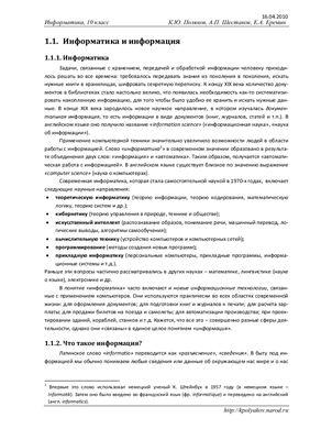 Информатика и информация, 10 класс. Поляков, Шестаков