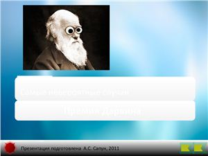 Презентация - Премия Дарвина