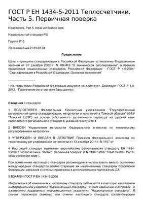 ГОСТ Р ЕН 1434-5-2011 Теплосчетчики. Часть 5. Первичная поверка