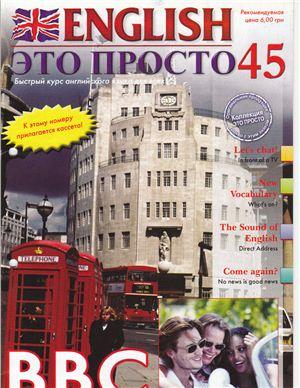 English - это просто 2004 №45