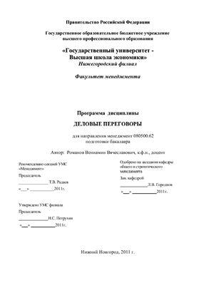 Романов В.В. Программа дисциплины Деловые переговоры