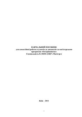 Андрющенко А.І. Навчальний посібник для самостійної роботи студентів до дисциплін за магістерською програмою Осетрівництво