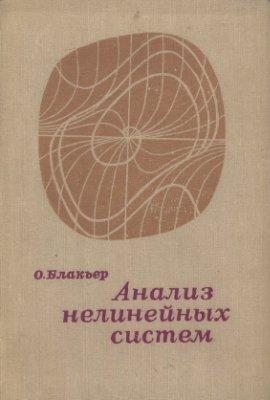 Блакьер О. Анализ нелинейных систем